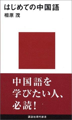 はじめての中国語 (講談社現代新書)の詳細を見る