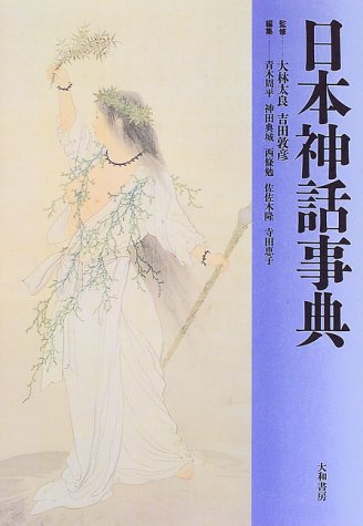日本神話事典の詳細を見る