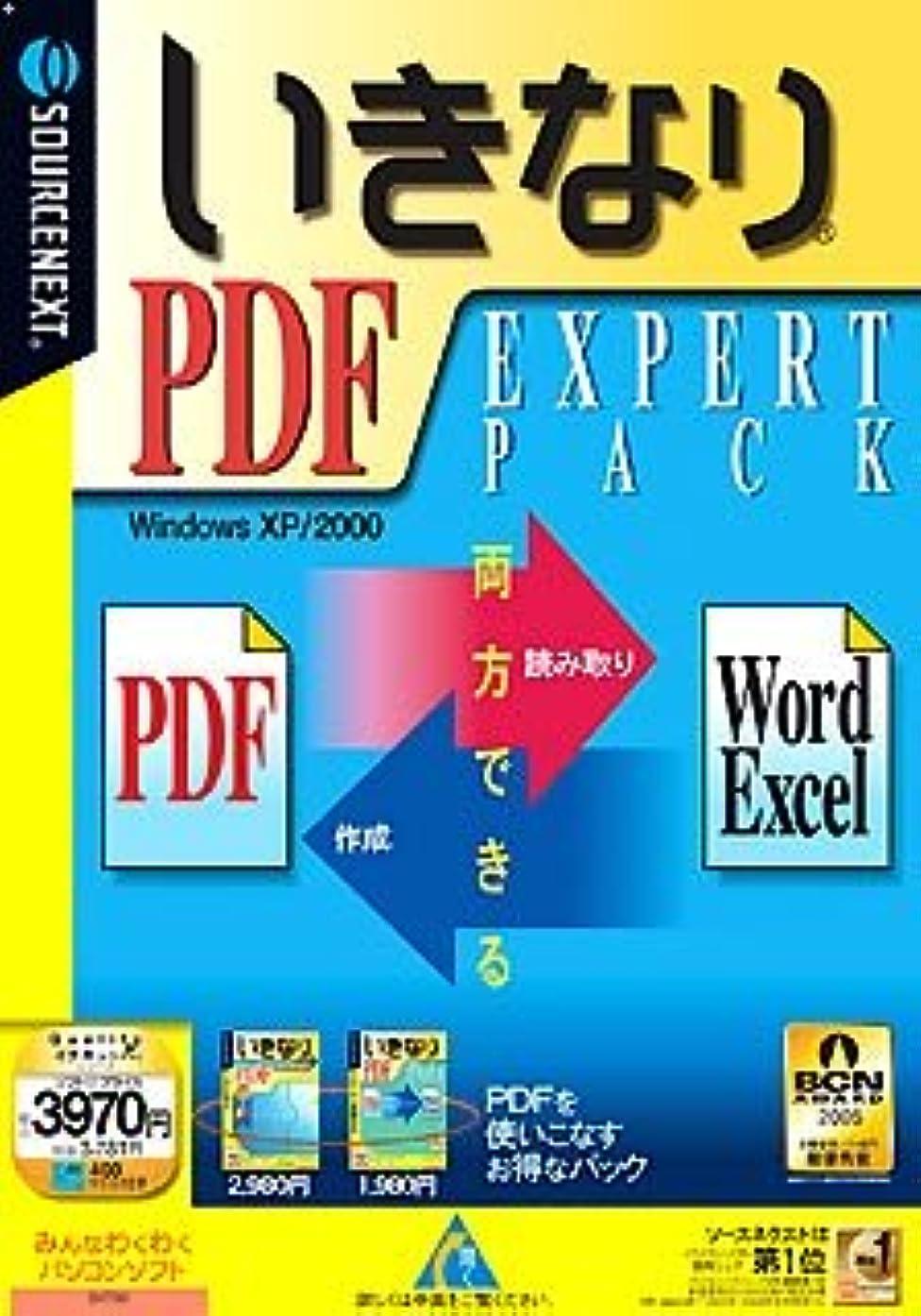 リンケージ技術的なノーブルいきなりPDF Expert Pack (説明扉付きスリムパッケージ版)
