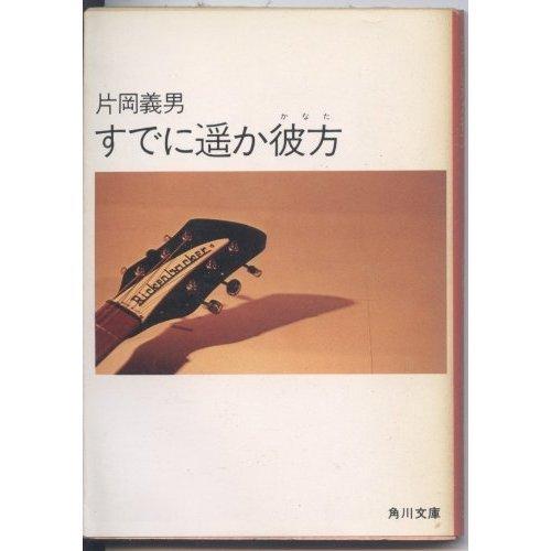 すでに遥か彼方 (角川文庫 (6021))の詳細を見る