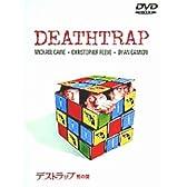 デストラップ~死の罠~ [DVD]