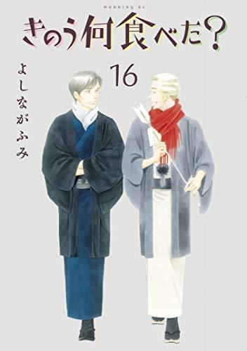 きのう何食べた? 第01-13巻 [Kinou Nani Tabeta? vol 01-13]