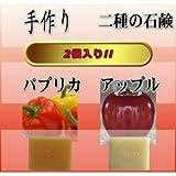 ぷくぷく二種の石鹸 (パプリカ&アップル) ぷくぷく二種の石鹸 (パプリカ&アップル) [並行輸入品]