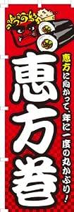 恵方巻 のぼり旗 [オフィス用品]
