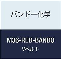 バンドー化学 M形Vベルト(レッドシール) M36-RED-BANDO