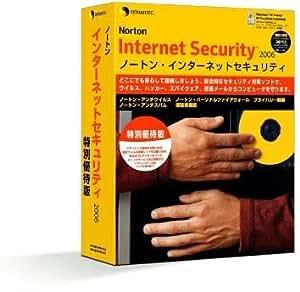 ノートン・インターネットセキュリティ 2006 特別優待版