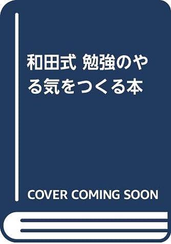 和田式 勉強のやる気をつくる本