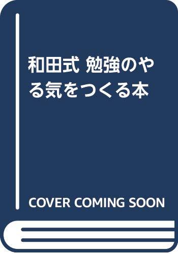 [画像:和田式 勉強のやる気をつくる本(仮)]