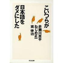 こいつらが日本語をダメにした (ちくま文庫)