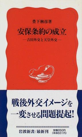安保条約の成立—吉田外交と天皇外交 (岩波新書)