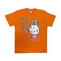 【アホ研究所・アホTシャツ・自虐Tシャツ】毒舌うさこ なんやかんや顔 Lサイズ オレンジ