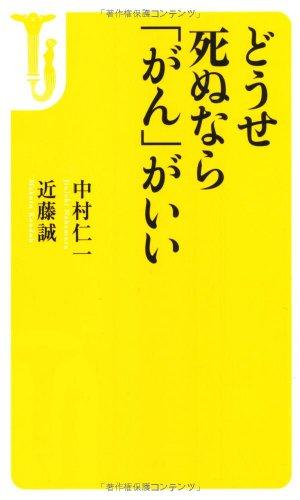 どうせ死ぬなら「がん」がいい (宝島社新書)の詳細を見る