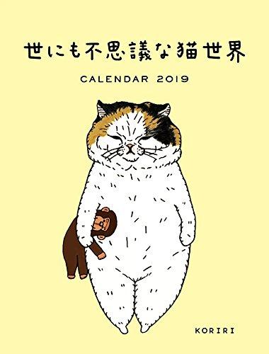 2019ポストカードカレンダー 世にも不思議な猫世界 ([カレンダー])