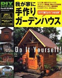 """我が家に手作りガーデンハウス―DIYで建てよう!""""小さな家"""" (Gakken mook―DIY series)"""