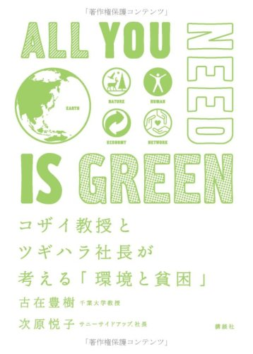 ALL YOU NEED IS GREEN コザイ教授とツギハラ社長が考える「環境と貧困」の詳細を見る