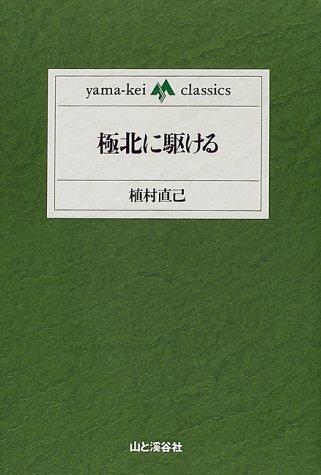 極北に駆ける (yama‐kei classics)