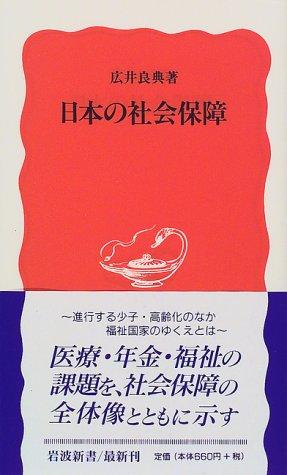 日本の社会保障 (岩波新書)