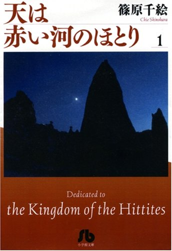 the kingdom of the hittites history essay 'explain the role and importance of the military in new kingdom it had even been in its history a peace treaty with the hittites.