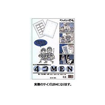 アイシー 4コマ漫画専用原稿用紙 4コMEN B4 4K-B4 4K-B4 / 5セット