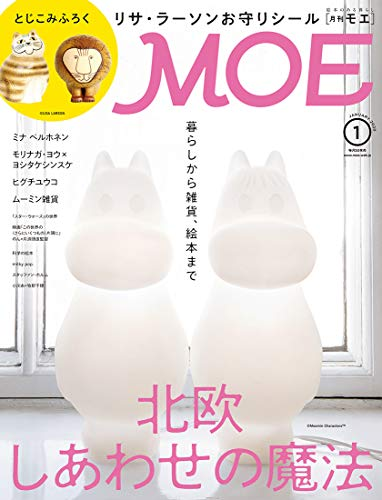 MOE (モエ)2020年1月号 [雑誌] (北欧 しあわせの魔法 |とじこみ付録 リサ・ラーソン お守りシール(A4サイズ))