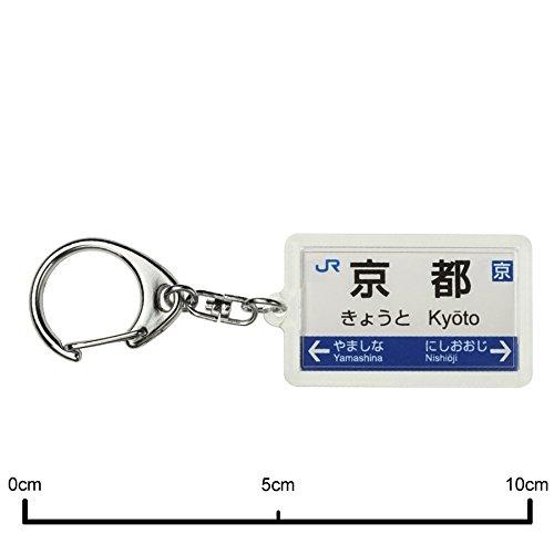 JR西日本京都線「京都」キーホルダー 電車グッズ