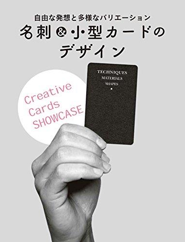 名刺&小型カードのデザイン