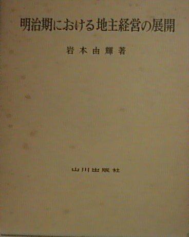明治期における地主経営の展開 (1974年)