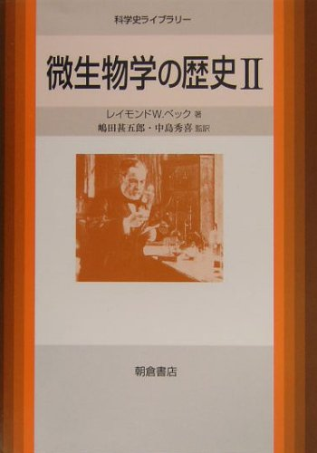 微生物学の歴史〈2〉 (科学史ライブラリー)
