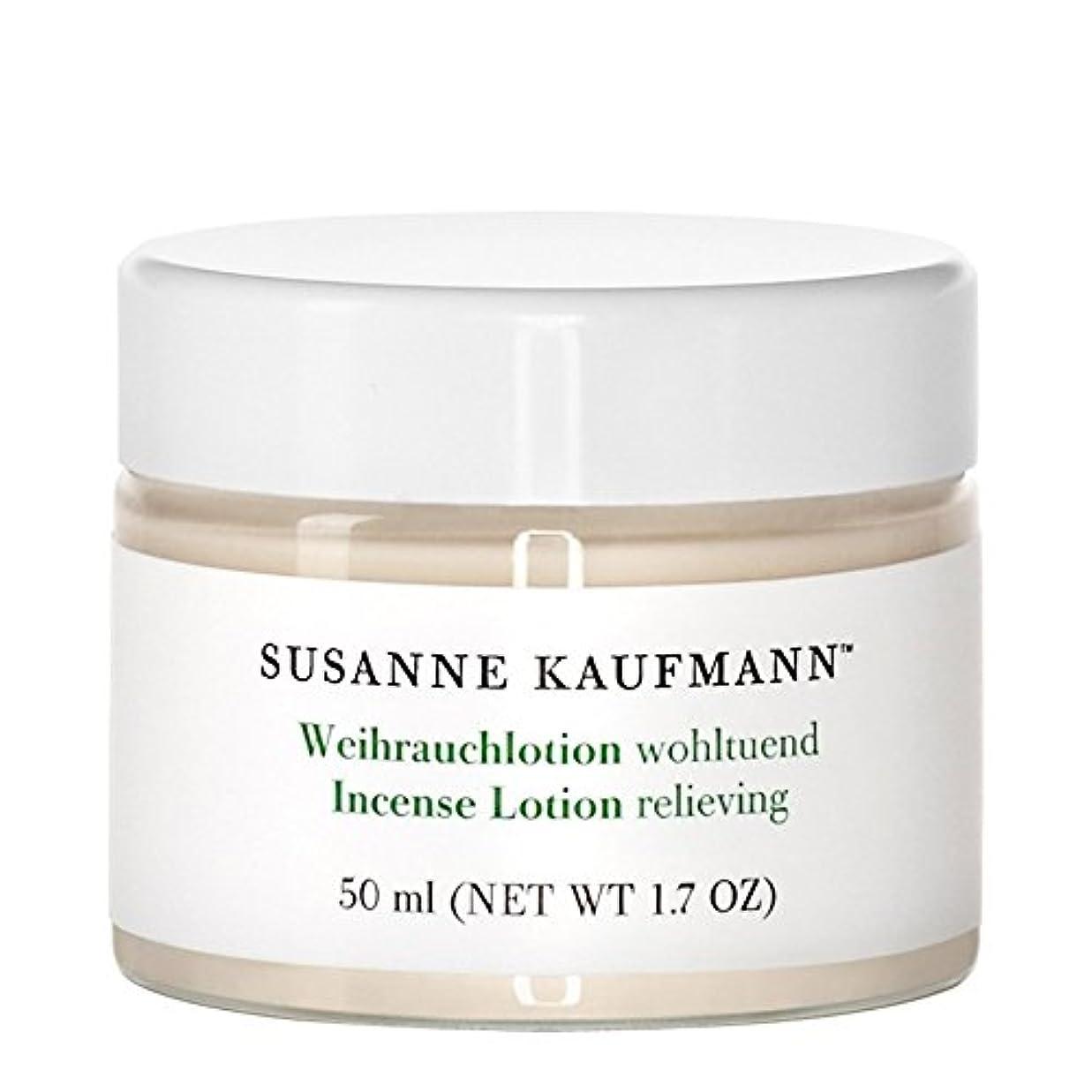 植物学者意見懲戒Susanne Kaufmann Incense Lotion 50ml - スザンヌカウフマン香ローション50ミリリットル [並行輸入品]