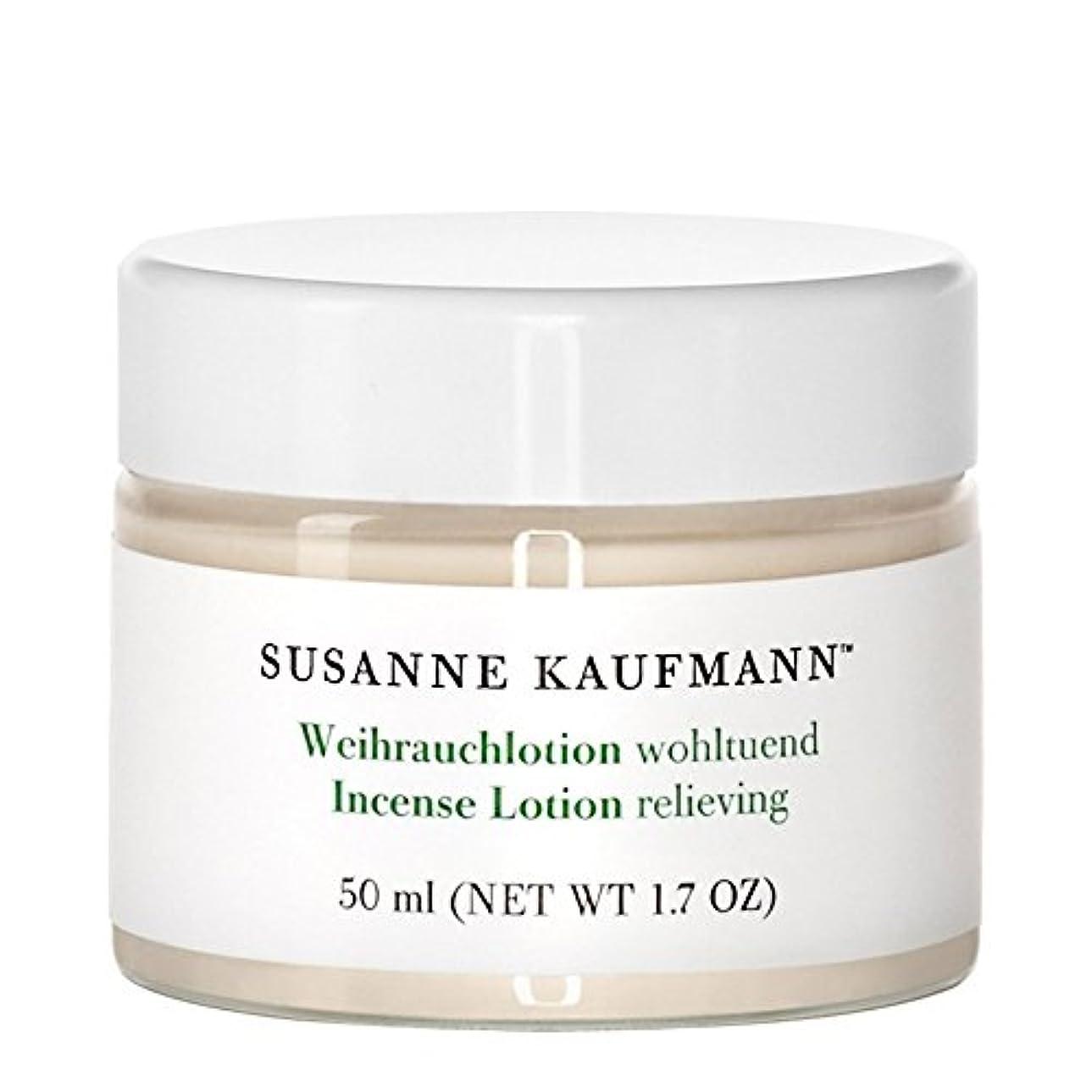 膨らみ心のこもった西Susanne Kaufmann Incense Lotion 50ml - スザンヌカウフマン香ローション50ミリリットル [並行輸入品]