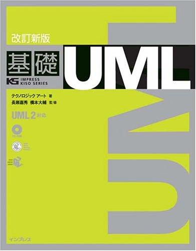 改訂新版 基礎UML UML2対応 (KS IMPRESS KISO SERIES)の詳細を見る