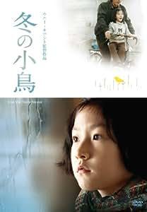 冬の小鳥 [DVD]