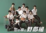 恋の病と野郎組[JAXA-5106/8][Blu-ray/ブルーレイ]