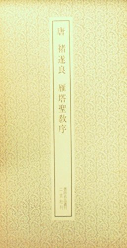雁塔聖教序碑 (1959年) (書跡名品叢刊)