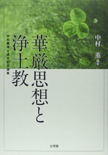 華厳思想と浄土教―中村薫博士退任記念論集