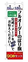 60cm×180cm オーダーメイド のぼり旗 90枚セット