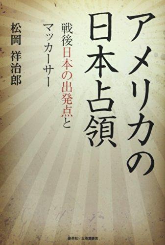 アメリカの日本占領 戦後日本の出発点とマッカーサー