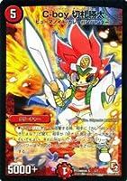 デュエルマスターズ(デュエマ) C-boy 切札勝太 DMR-08S 「グレイト・ミラクル セブン・ヒーローVer.」収録カード