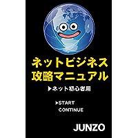 ネットビジネス攻略マニュアル(ネット初心者用): アドセンス・アマゾンアソシエイト・Kindle本電子出版。この3つを楽しく攻略! (JUNZO)