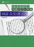 ハイスコア! 共通テスト攻略 国語 古文・漢文