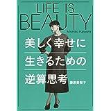 LIFE IS BEAUTY~美しく幸せに生きるための逆算思考 (単行本)