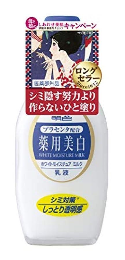 信念献身コメンテーター明色化粧品 薬用ホワイトモイスチュアミルク 158mL (医薬部外品)