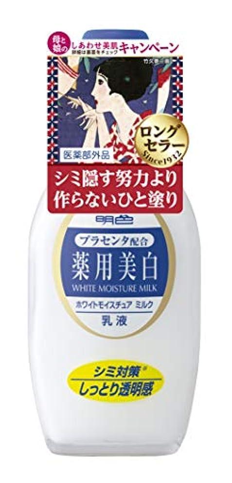 優先権静かな照らす【医薬部外品】明色シリーズ ホワイトモイスチュアミルク 158mL (日本製)