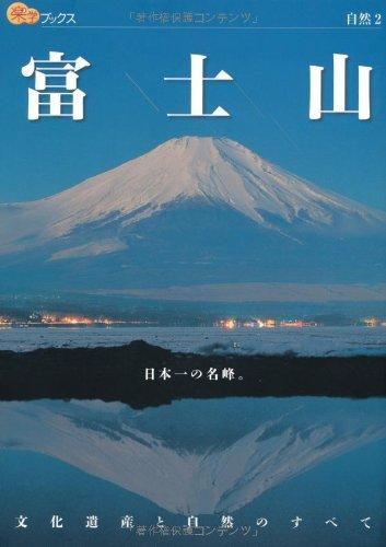 富士山 (楽学ブックス)