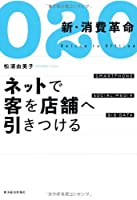 O2O 新・消費革命
