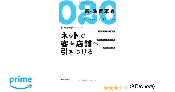 O2O 新・消費革命 | 松浦 由美子...