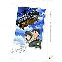【Amazon.co.jp・公式ショップ限定】 よみがえる空-RESCUE WINGS- BD-BOX