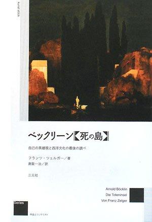 """ベックリーン""""死の島""""―自己の英雄視と西洋文化の最後の調べ (作品とコンテクスト)の詳細を見る"""
