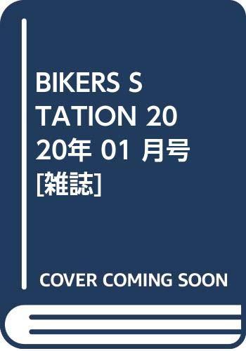 BIKERS STATION 2020年 01 月号 [雑誌]