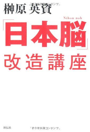 「日本脳」改造講座の詳細を見る